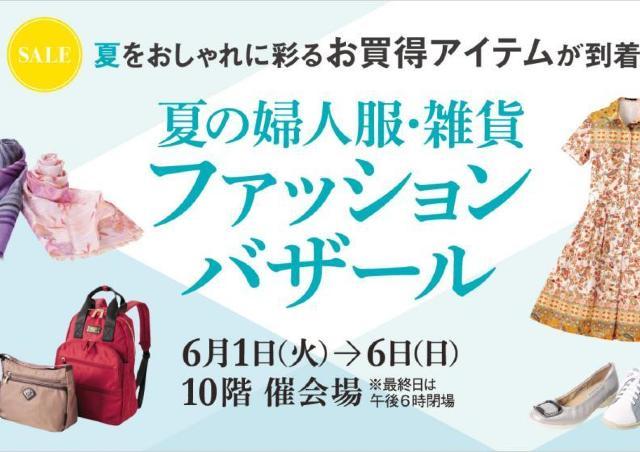 婦人服、バッグ、シューズ、雑貨など、夏のおしゃれアイテムがお買得!
