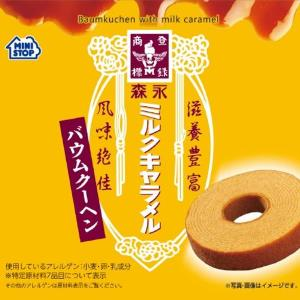 森永ミルクキャラメルをケーキで再現!ミニストップのコラボ新作は期待大。