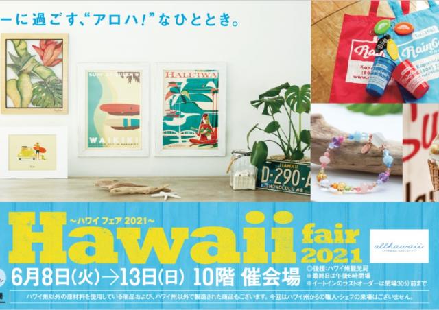 常夏気分でアロハ!ハワイの雑貨&ファッション&フードが大集合