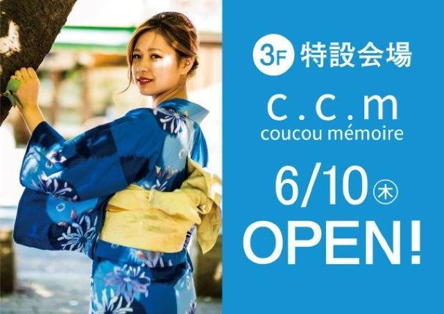 プチプラ豊富!浴衣ショップ「c.c.m」近鉄パッセに期間限定オープン
