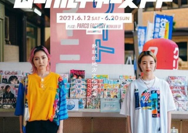 広島パルコからトレンドを発信する「ローカルチャーストア」開催