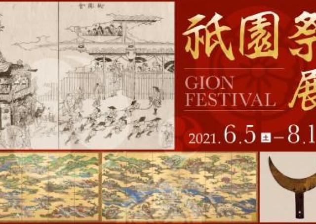 祇園祭の歴史や華やかさを体感 京都文化博物館