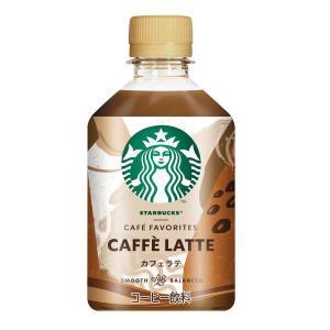 日本初!スタバから「ペットボトル」コーヒー登場。セブンで買えるよ~