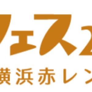 横浜赤レンガでパンフェス開催
