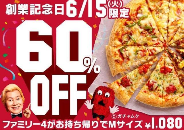 ピザハットの人気ピザが2700円→1080円!1日限定だよ。
