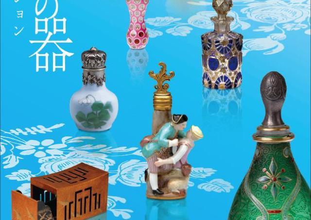 古今東西の「香りの器」が大集結 美術館「えき」KYOTO