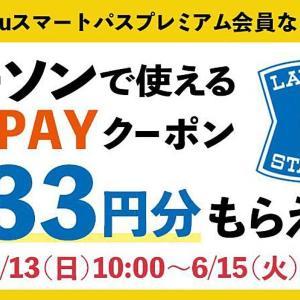 ローソンで使える「au PAY クーポン」333円分もらえる!3日間限定だよ~。