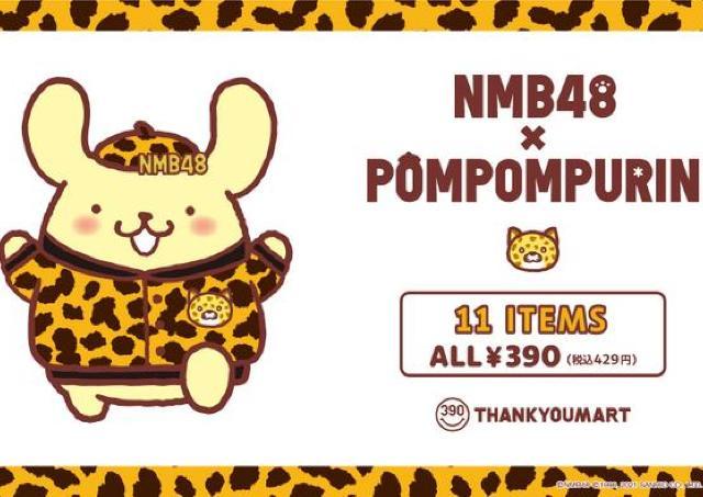 ヒョウ柄のプリン可愛すぎん!?NMB48とのコラボアイテムがサンキューマートに登場。