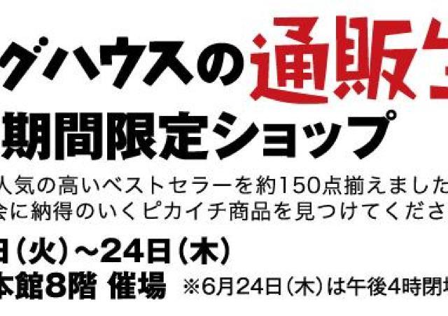 井筒屋小倉店に「通販生活」期間限定ショップがオープン