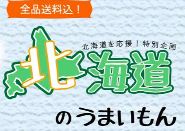 「北海道のうまいもん」広島三越でテレフォンオーダー受付中