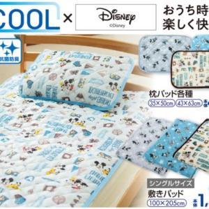 【しまむら】ディズニー寝具が2000円以下!接触冷感&抗菌防臭はうれしい。