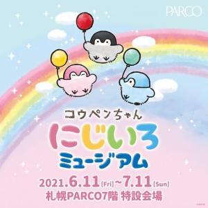 札幌パルコでかわいいコウペンちゃんの世界を体験