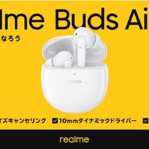 【プレゼント】トップクラスのノイズキャンセリング搭載「realme Buds Air Pro」(2名様)