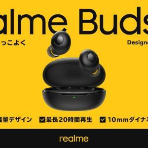 【プレゼント】芸術品のような造形を実現したワイヤレスイヤホン「realme Buds Q」(2名様)