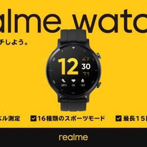 【プレゼント】日本初上陸ブランドのスマートウォッチ「realme Watch S」(2名様)
