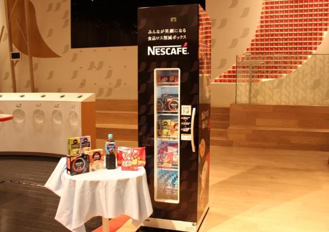 ネスレのお菓子がお得に買える!「食品ロス削減ボックス」がスタート