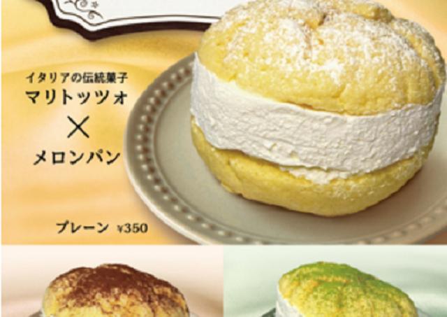マリトッツォ×メロンパンは絶対美味いやつ。ファーストキッチン行きたーい!