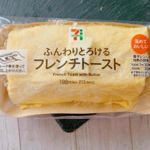 ふわとろ食感が「神すぎる」!セブンのフレンチトースト、超絶おいしい。