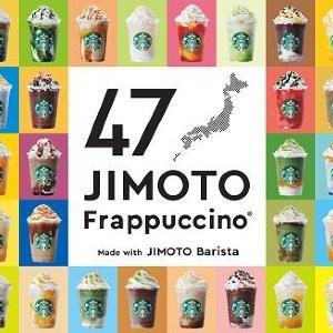 スタバが本気出してきた!47都道府県「ご当地フラペ」、気持ちは全国制覇したい。