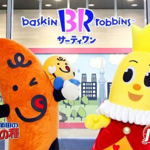 サーティワン×亀田製菓のコラボ爆誕!これって最高のスパイスなんじゃ?