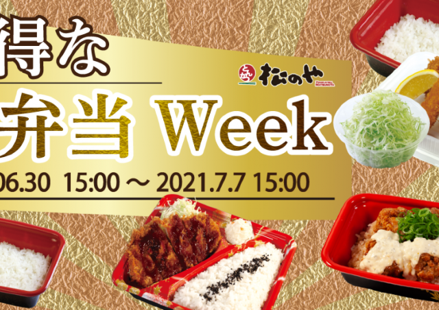 【松のや】赤字覚悟の1週間限定企画!お弁当がめっちゃお得。