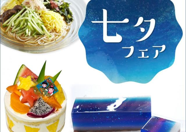 天の川が浮かぶキラキラスイーツも!そごう広島店「七夕フェア」開催
