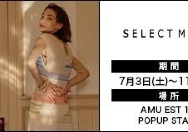 自信溢れるファッションを提案「セレクトモカ」期間限定オープン!