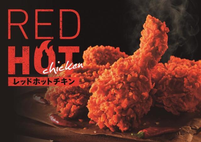 【KFC】大人気「レッドホットチキン」が帰ってくる!中からじわりと刺激的な辛さ。