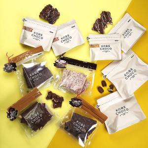 半額&送料無料!KOBE CHOCOの「お楽しみセット」はチョコ好き必見。