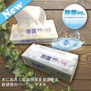 120枚入り100円!「ダイソー」のドライタイプ除菌タオルが便利そう。