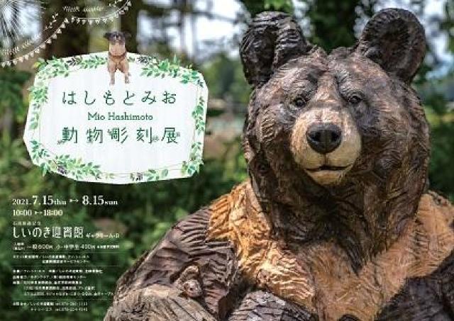 命の物語を木彫で表現「はしもとみお 動物彫刻展」