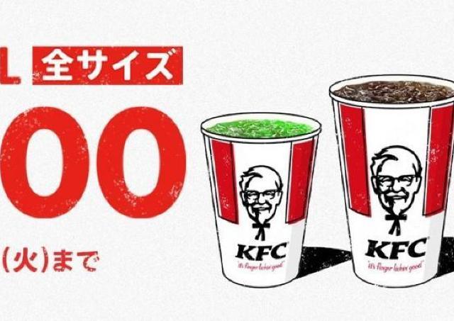 KFCの「ドリンク全サイズ100円」キターーー! 14日間も通っちゃいそう。