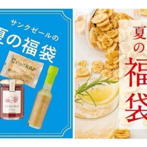 2000円以下!サンクゼールと久世福商店のお店でしか買えない「夏の福袋」が魅力的。