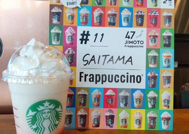 爽やかジューシーで夏にぴったり。前人気No.1の「埼玉限定フラペ」がめっちゃ美味しい。