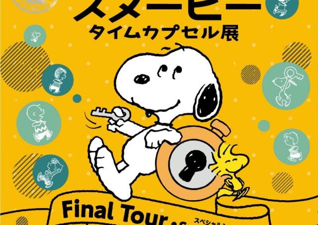 約1000種類のスヌーピーグッズがそごう広島店に大集合!