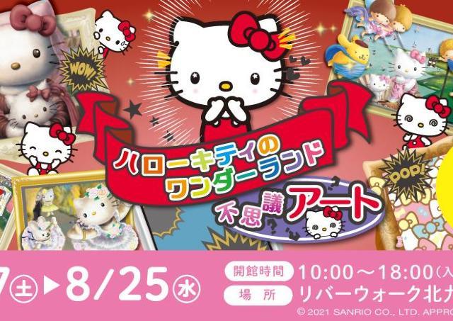 3Dアートを楽しみながら、ハローキティと日本中を旅しよう!