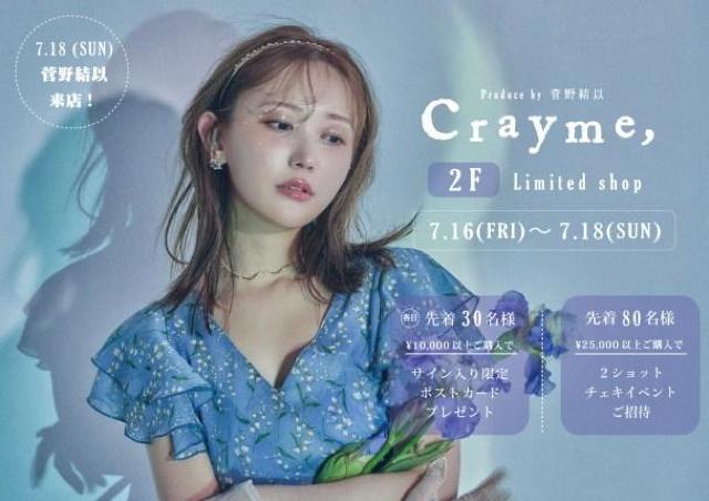 人気モデル菅野結以さんプロデュース「Crayme,」期間限定オープン