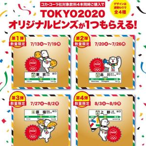 NewDays行かなきゃ!可愛い「TOKYO2020オリジナルピンズ」もらえるよ。