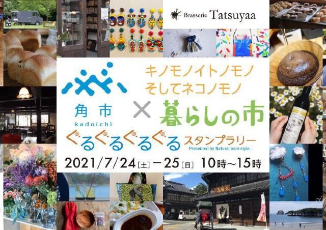 雑貨市など3つのイベントが同時開催