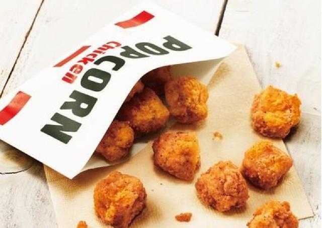絶対ハマるやつだ。KFCに「ポップコーンチキン」期間限定で登場