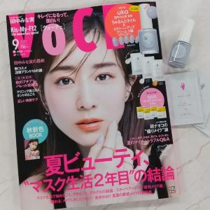 【すごい付録】730円でいいの!?田中みな実さん監修「ukaネイル」市販品と同サイズついてくる。