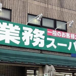 ガリガリ君35円!?業務スーパーの「アイス半額」セールは行くしか。