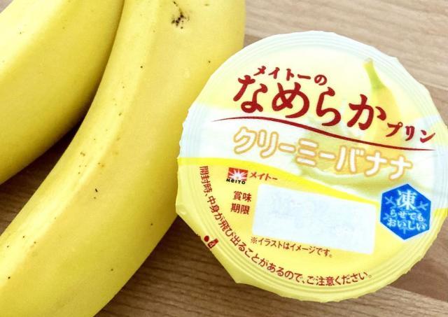 夏にヘビロテしそう!バナナ味の「なめらかプリン」アイスにしても美味かったことを報告します。
