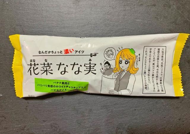 【セブン】ネーミングもパケも衝撃な話題アイスに新作出た!今回は「花菜なな実」さん(入社3年目)。