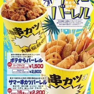 「串カツ田中」からお得な夏バーレル!五輪観戦も盛り上がりそうだよ。