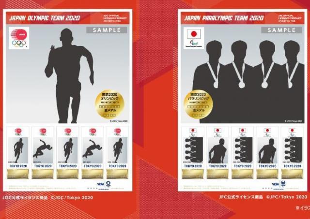 【東京五輪】日本勢メダルラッシュ!感動シーンの切手シートは記念になること間違いなし。