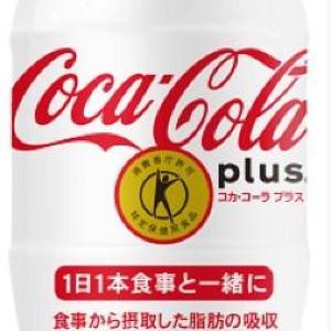 ファミマで「コカ・コーラ」買うとお得。トクホのコカ・コーラもらえるよ