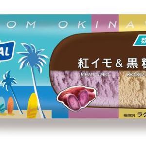 ローソン行ったら絶対買う!沖縄の「紅イモ&黒糖」アイスバーが美味しそう。