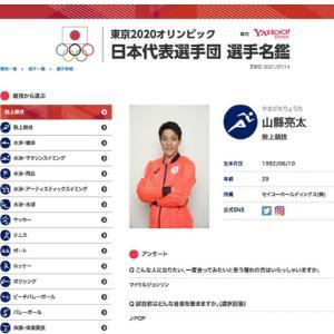 五輪観戦の最強助っ人では?無料の「日本選手名鑑」アンケート、楽しすぎ...!