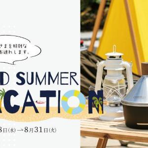 アクティブ系も癒し系も、夏を楽しむアイテム勢ぞろい!